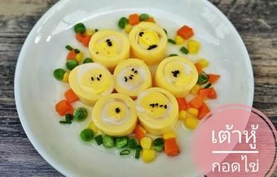 เมนูไข่1