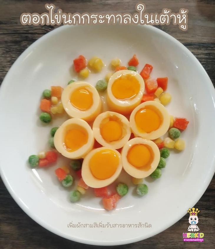 เมนูไข่4